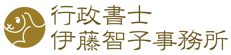 神奈川県相模原市「行政書士 伊藤智子事務所」